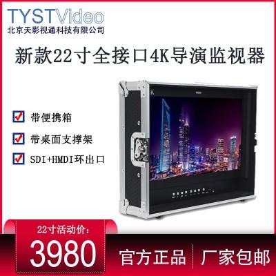 天影视通导演监视器22寸专业摄像监视器SDI HDMI