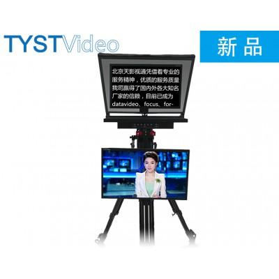 天影视通TYST-21GQ2嵌入式提词器