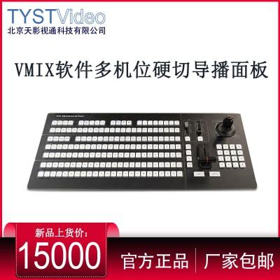 天影视通二十四路Vmix切换台面板 TYST 4M/E
