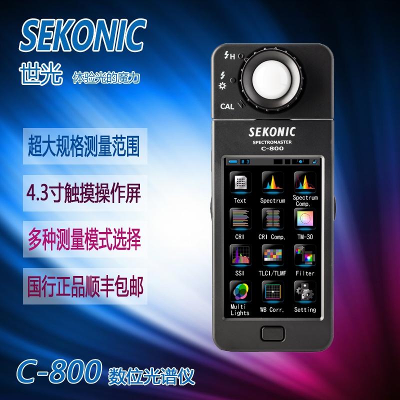 Sekonic世光 SPECTROMASTER C-800光谱仪〓专业 色温表 测光表C800触摸屏