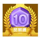VIP第8年:10级